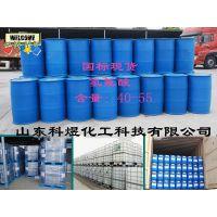 山东高浓度氢氟酸厂家 55%高含量氢氟酸