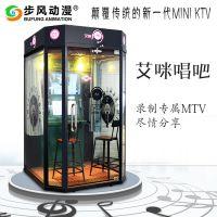 艾咪新款迷你KTV唱歌房 自助点唱机移动共享家用商用唱歌机