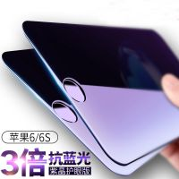 iPhone钢化膜6/6s全屏防指纹抗蓝光手机膜苹果78plus高清手机膜精