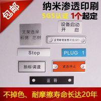 机械按钮功能告知牌/按钮功能指示牌/电箱专用标牌