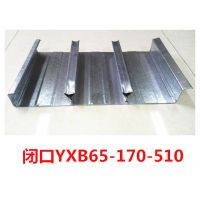 闭口楼承板YXB65-170-510一米价格 闭口楼承板厂家 楼承板规格 楼承板生产厂家
