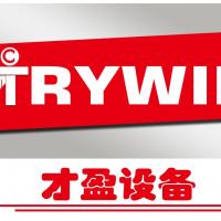 广州市才盈自动化设备有限公司