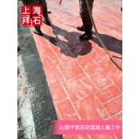 上海拜石【bes】上海压花混凝土铺装材料_艺术仿石混凝土压印地坪价格