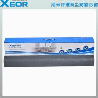 锡尔DIY纳米防尘防霾纱窗 有效阻挡PM2.5颗粒