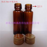 沧州林都供应30毫升口服液瓶