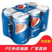 厂家直销 PE热收缩膜 矿泉水包装袋啤酒饮料瓶包装膜定做PE热塑膜