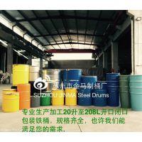 化工桶钢桶铁桶制桶厂 优选苏州市金马制桶厂