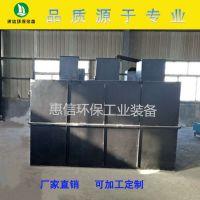 医疗诊所废水处理惠信环保工业装备