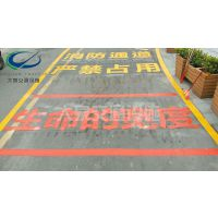 深圳消防通道划线热熔划线划字