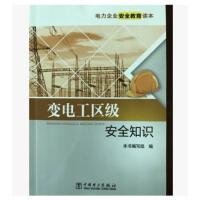 新书上市:电力企业安全教育读本_供电企业、变电工区、变电班组级安全知识全套3册