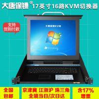 大唐保镖 HL-1716 KVM切换器 16口 USB 切换器 17寸