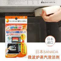 日本进口微波炉油污清洁剂 厨房重油渍清洗剂带海绵去污油除味剂