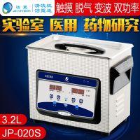 小型数码超声波清洗机 洁盟JP-020S 牙科器械 牙医手术工具灭菌器