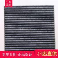 天语 雨燕 老飞度 思迪 理念S1 空调滤清器活性炭95860-63J10-000