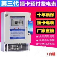 优质DDSY857型电子式单相插卡预付费IC卡电能表家用IC插卡电表