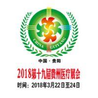 2018年第十九届中国(贵阳)国际医疗器械、设备与技术展览会