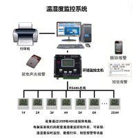 济南仁硕 食品冷库温湿度在线报警监测系统,食品生产车间温湿度监控系统