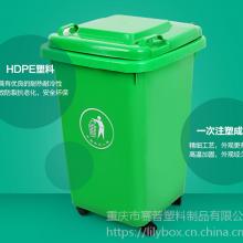 50升可带盖塑料垃圾桶 重庆50L新农村环卫垃圾桶厂家批发