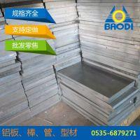潍坊6061铝板 5052铝板 1060铝板 价格低 定制供应