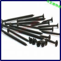 特长加硬木牙螺钉 黑色自攻螺丝钉螺丝厂 加工定做 江门中山佛山