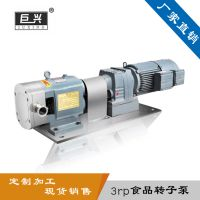 3rp凸轮转子泵 不锈钢卫生管道泵厂家直销卫生级凸轮泵