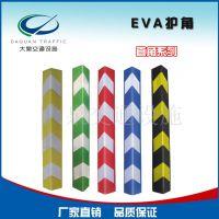 厂家直销优质EVA彩色泡沫反光护角停车场专用护墙角