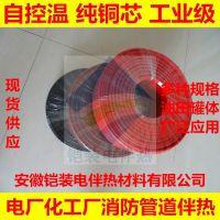 自限式电伴热带防爆防腐加热线自控温电热带造纸厂加热电缆220V