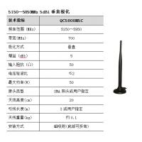 QC5800M5C WIFI,5G 吸盘一体化通信天线