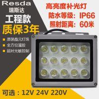 高亮度灌胶补光灯 12V 24V 220V 监控辅助灯照车牌补光 15灯白光