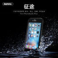 REMAX iPhone6/6S征途系列手机壳三防保护壳防水防尘防摔4.7寸壳简约纯色