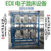 洁康/车用尿素水EDI超高纯水制取设备反渗透设备混床