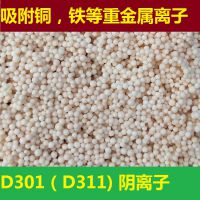 生产优质树脂D301,批量价优,经销