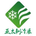 2018年广州国际亚太制冷空调通风展览会