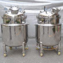 南洋企业密封型电加热不锈钢反应釜 闭式搅拌机厂家