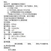 中西红外线水平仪 5线 型号:MM41/LS606JSII库号:M80464