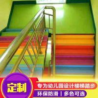 淄博凯亿建材 供应幼儿园塑胶地板 幼儿园楼梯防滑踏步