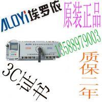 上海埃罗依自动化双电源开关ALYQH2-225/4P 225A,200A,160A塑壳型原装正品