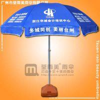 【广州太阳伞厂】定做-华城会计防风太阳伞 广州太阳伞厂家