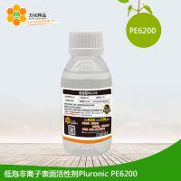 万化样品 免费索样 低泡非离子表面活性剂Pluronic PE6200 巴斯夫 120g/瓶