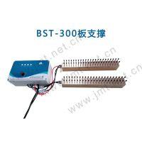 厂价直销锝永BST-300板支撑 智能板支撑