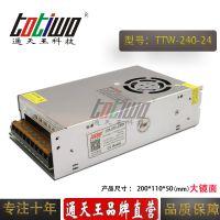 通天王24V240W开关电源(大镜面)TTW-240-24