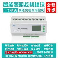 北丰电气质保2年爱瑟菲(ASF)智能照明控制模块 ASF.RL.12.16A
