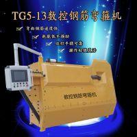华昌TG5-13数控钢筋弯箍机多功能折弯机