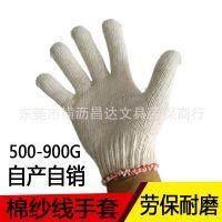棉纱手套500/600/700/800900G工作防护劳保白纱手套 线手套