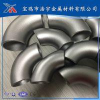 宝鸡浩宇钛管件厂家,供应GB/T3651TA1/TA2/N6钛管件、弯头、三通、异径管、封头、翻边