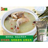 供应 【鸡肉精粉】汤料/调味料/包子/饺子馅料 增味鲜香粉 鸡肉鲜香浓郁