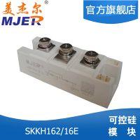 美杰尔 正品质保1年 SKKH162/16E /18 可控硅模块 西门康可控硅 晶闸管
