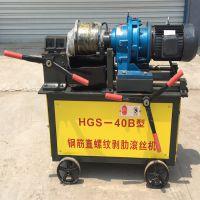 辰旺HGS-40型直螺纹钢筋滚丝机 建筑工程带肋钢滚轧直螺纹丝头