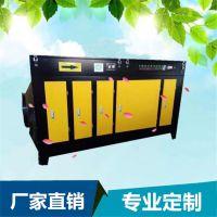 光氧废气净化设备 uv光氧废气处理设备