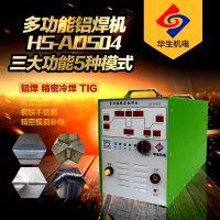 广州铝焊机薄铝板焊接华生ADS04 一机多用